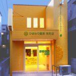 京町ひまわり薬局