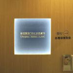 新宿駅前うわじま皮膚科